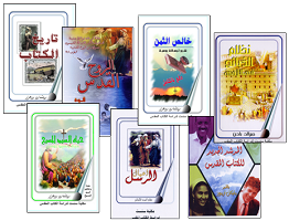 Books translated in Arabic